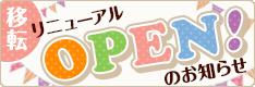 リニューアルOPEN!のお知らせ