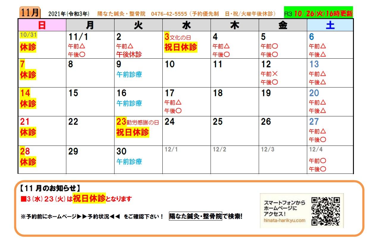 11月予約満員JPEG