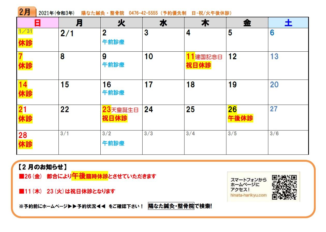 2月カレンダー無地JPEG