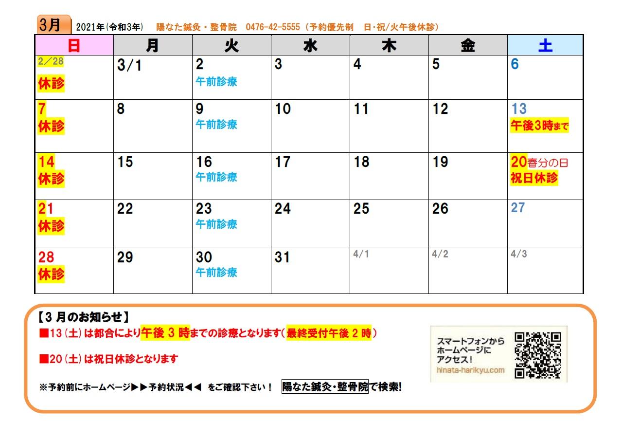 3月カレンダー無地