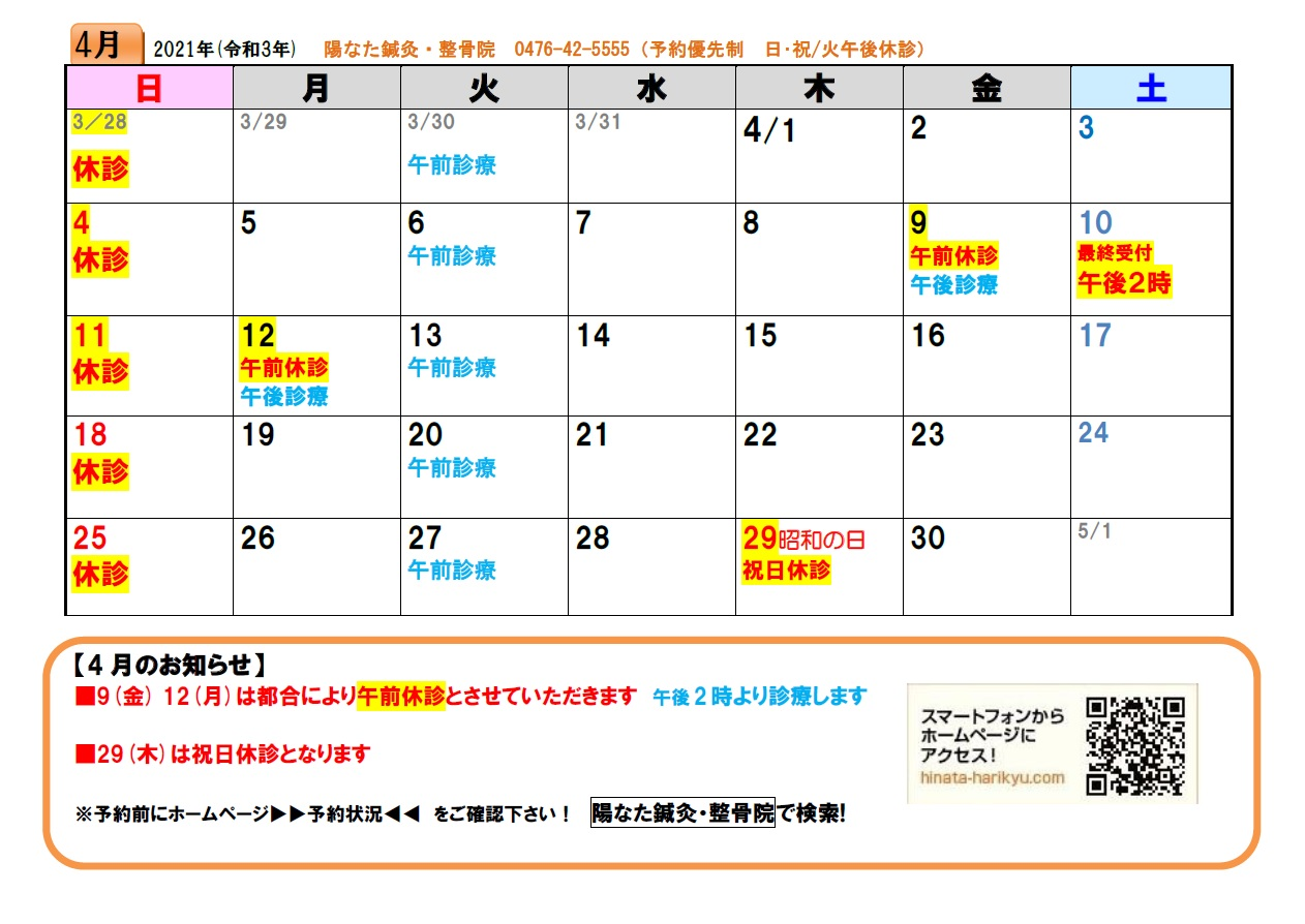 4月カレンダー無地