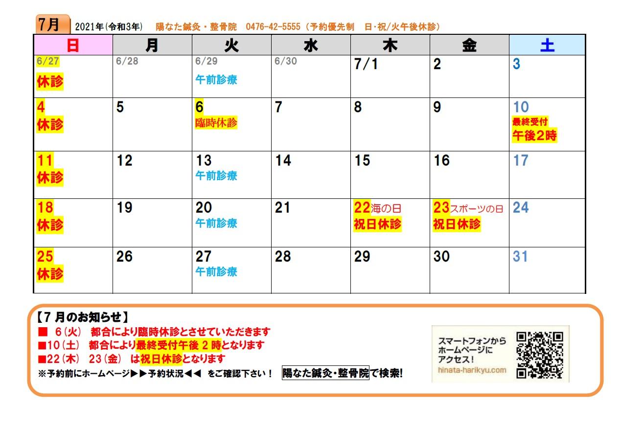 7月カレンダー無地JPEG