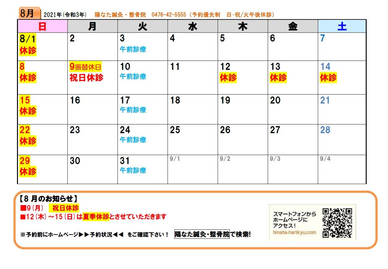 8月カレンダー無地