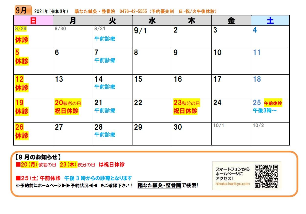 9月カレンダー無地