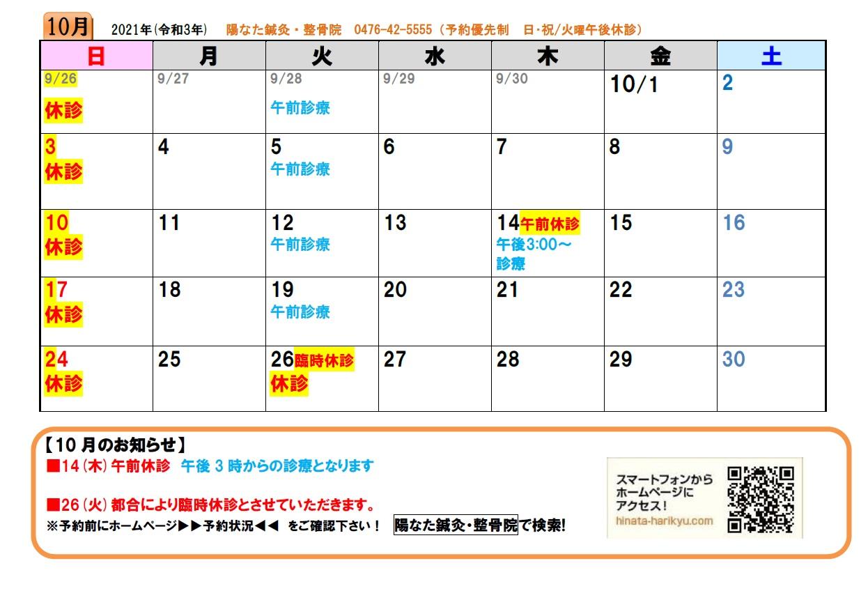 10月カレンダー無地JPEG