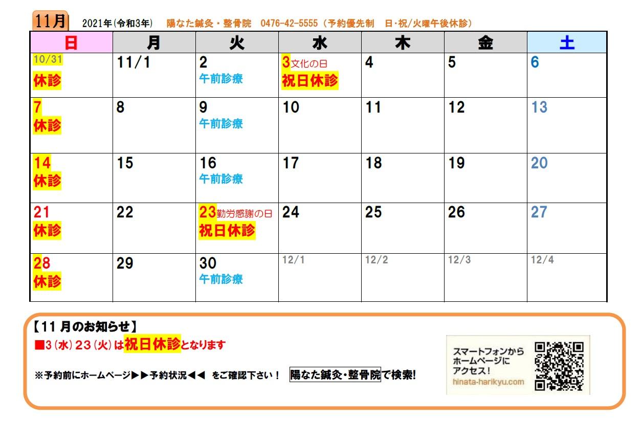 11月カレンダー無地